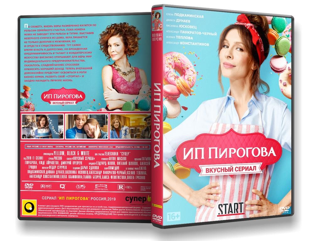 """Комедийный сериал """"ИП Пирогова""""."""