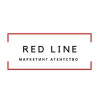 Red Line маркетинг агентство