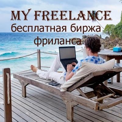 Удаленная работа колл центр вакансии москва вакансии бухгалтера фрилансер в москве и московской области сегодня