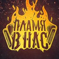 Логотип Пламя в нас / folk-metal band / Времена 2020