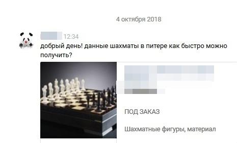 Кейс: Продвижение шахмат и нард премиум-класса, изображение №39