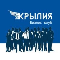 Логотип Бизнес - Клуб КрылИя г.Краснодар.