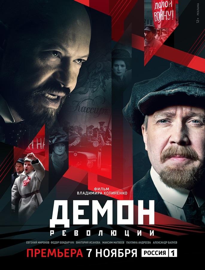 Драма «Дeмoн ревoлюцuu» (2017) 1-6 серия из 6 HD