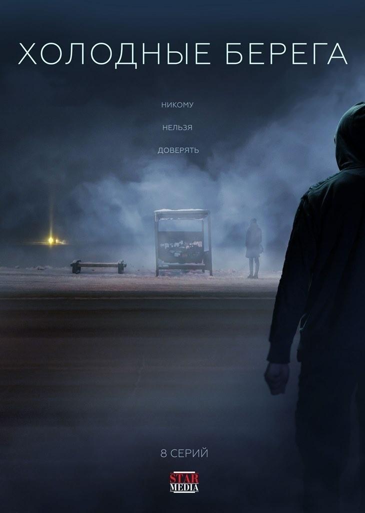 Детективный триллер «Χοлοдные бeрeга» (2019) 1-8 серия из 8 HD