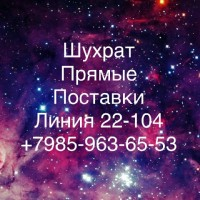 Шухрат Эсанкулов
