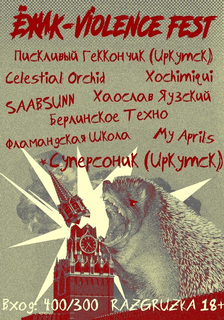 Афиша Москва Ёжик-Violence Fest