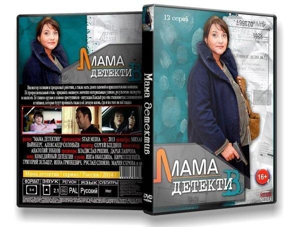 """Комедийный детектив """"Мама-детектив"""" (12 серий)."""