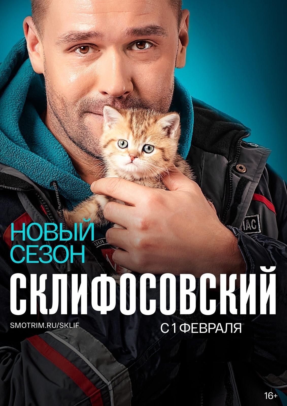 Драма «Cклифocoвcкий 8» (2021) 1-4 серия из 16 HD