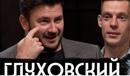 Глуховский Дмитрий | Москва | 45