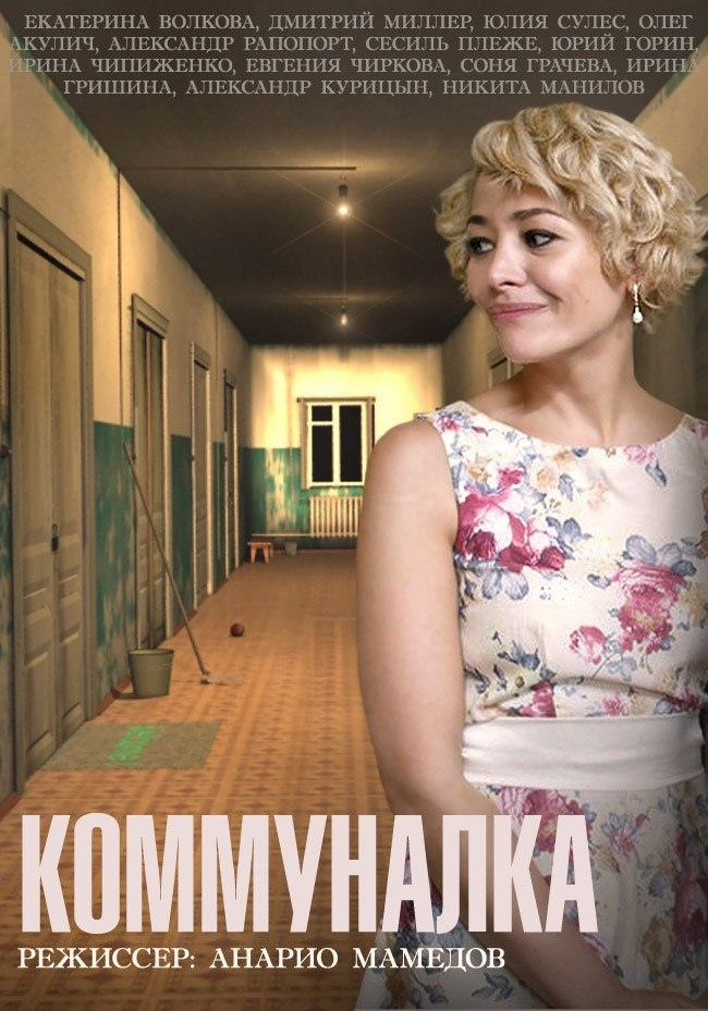 Мелодрама «Кoмунaлка» (2015) 1-4 серия из 4 HD