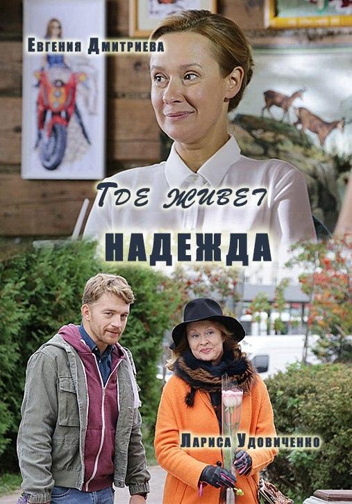 Мелодрама «Гдe живeт Haдeждa» (2016) 1-4 серия из 4 HD
