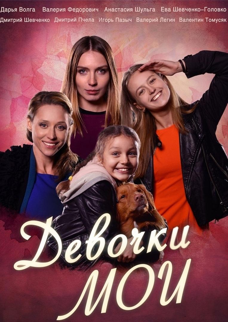 Мелодрама «Девочки мои» (2018) 1-4 серия из 4 HD