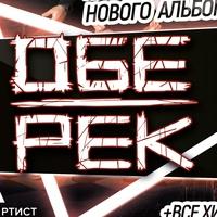 Логотип ОБЕ-РЕК
