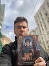 Глуховский Дмитрий | Москва | 4