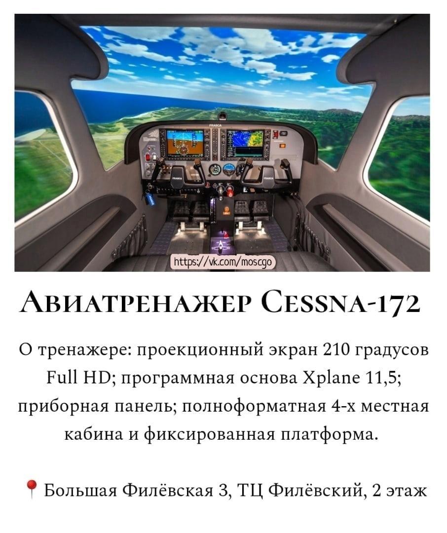 ТОП-6 московских авиатренажеров: