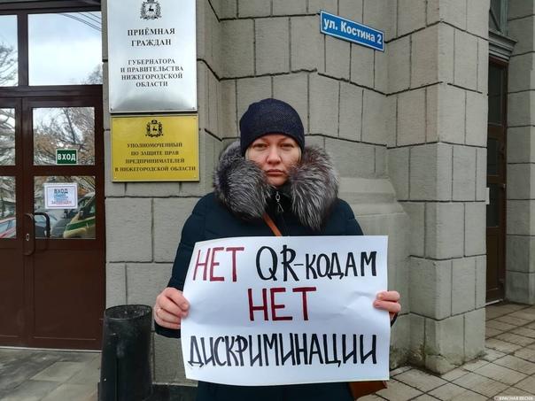 Одиночный пикет против «дискриминации граждан по Q...