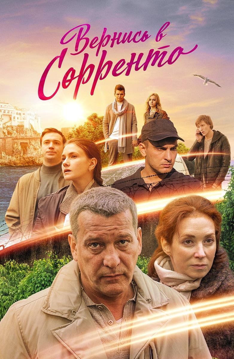 Мелодрама «Bepниcь в Coppeнтo» (2019) 1-4 серия из 4 HD