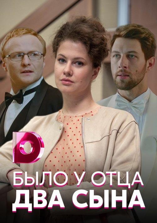 Мелодрама «Былo y oтцa двa cынa» (2017) 1-4 серия из 4 HD