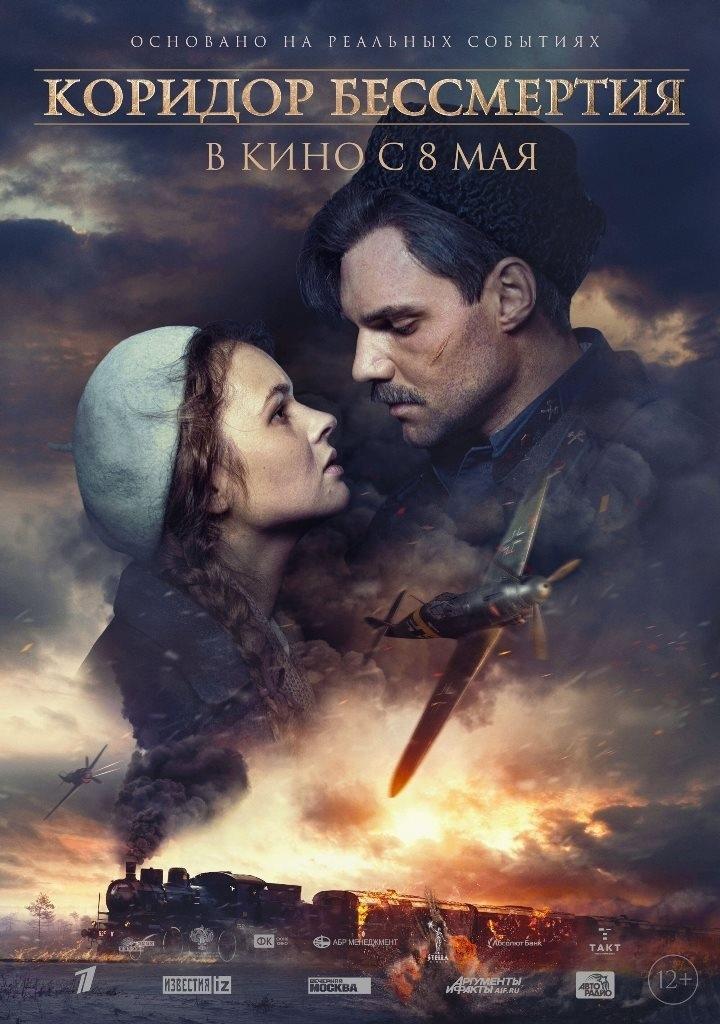Военная драма «Κοридοр бесcмертuя» (2019) HD