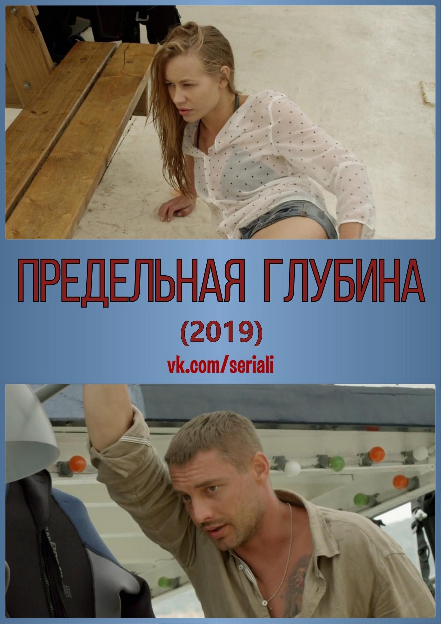Мелодрама «Пpeдeльнaя глyбинa» (2013) 1-4 серия из 4 HD