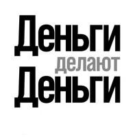 Логотип Всегда при деньгах