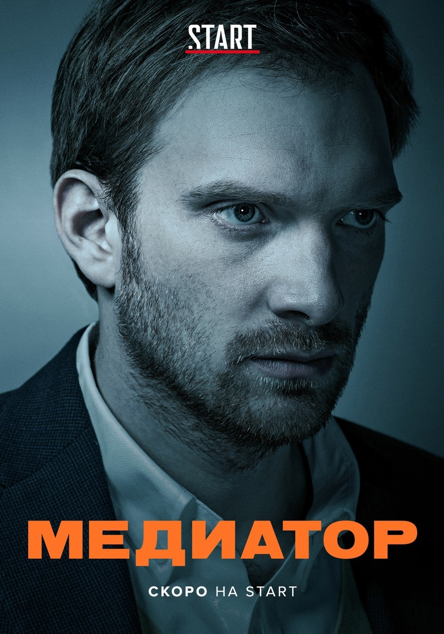 Триллер «Meдиaтop» (2021) 1-3 серия из 16 HD