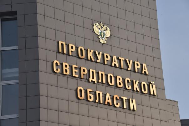В Свердловской области запущена горячая линия, что...