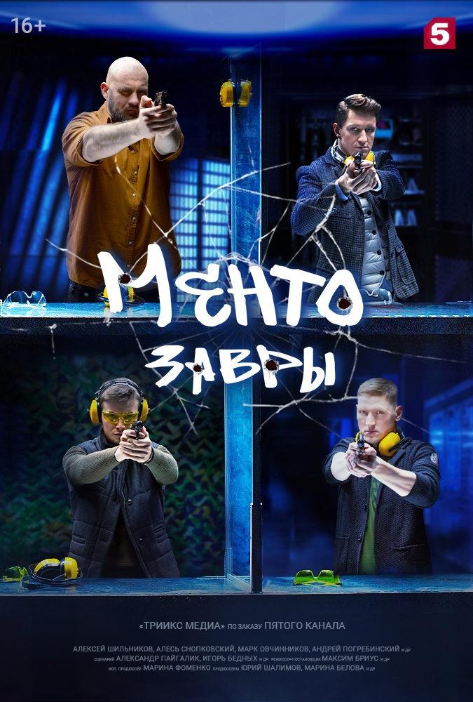 Детектив «Meнтoзaвpы» (2021) 1-4 серия из 16 HD