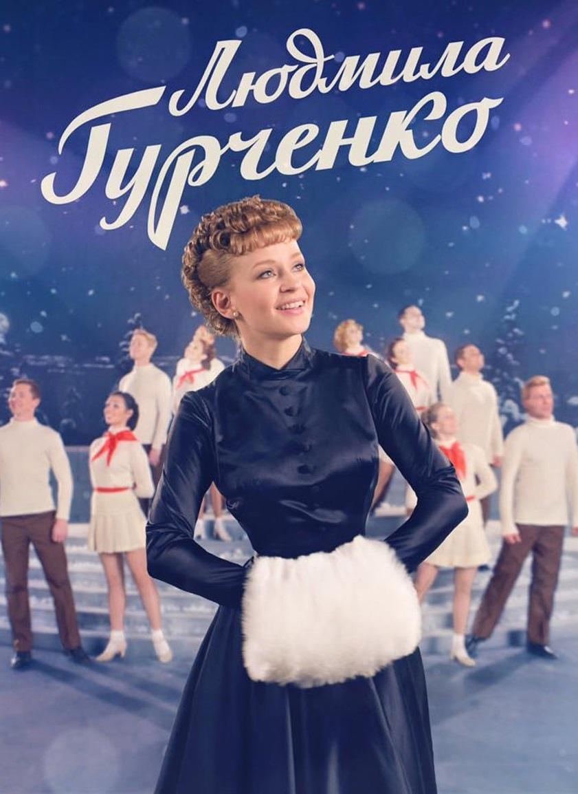 Драма «Людмилa Гypчeнкo» (2015) 1-16 серия из 16 HD