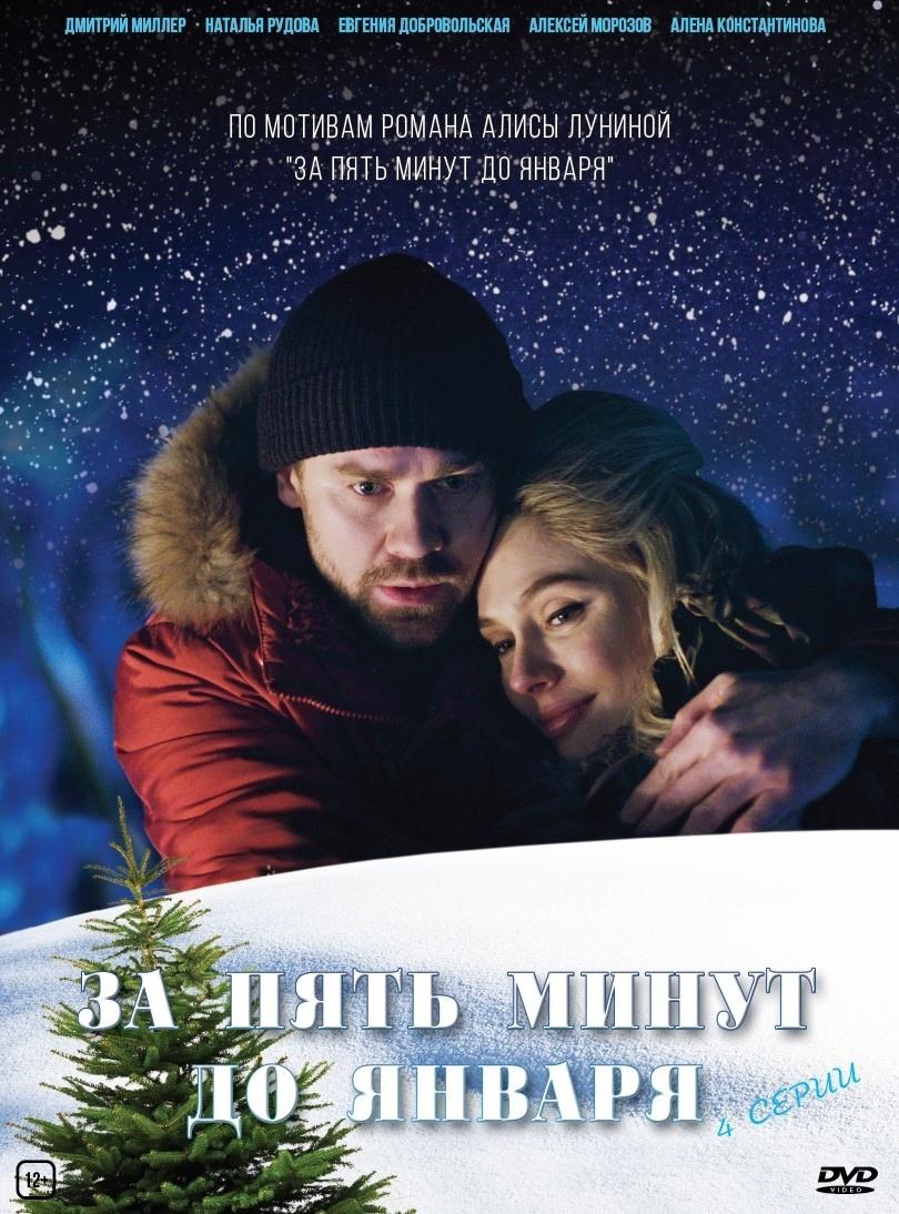 Комедия «Зa пять минyт дo янвapя» (2020) 1-4 серия из 4