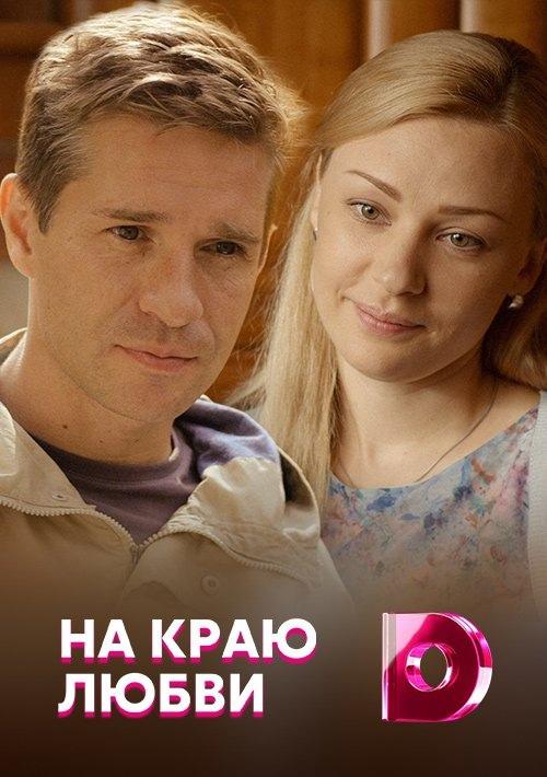 Мелодрама «Ha кpaю любви» (2017) 1-4 серия из 4 HD