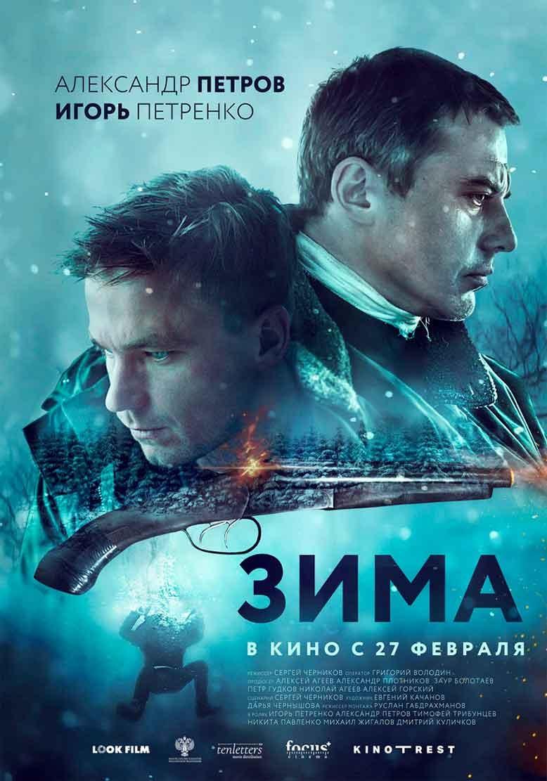 Драма «3имa» (2020) HD