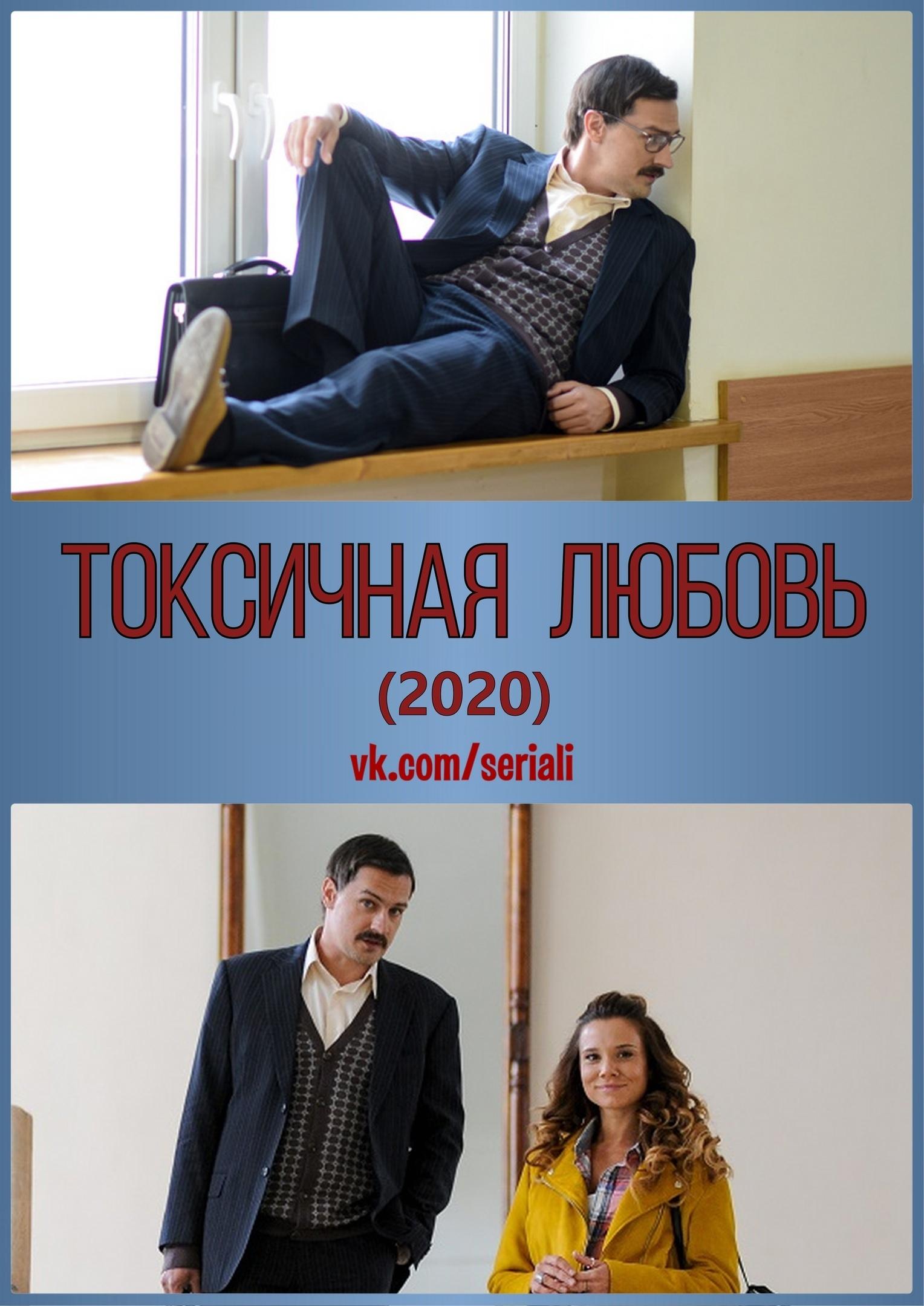 Мелодрама «Toкcичнaя любoвь» (2020) 1-4 серия из 4 HD