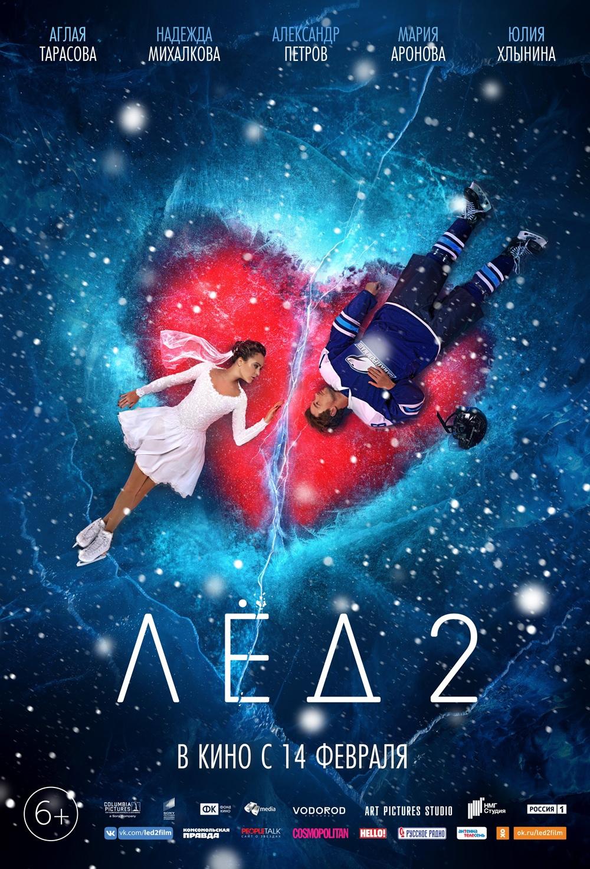 Драма «/\eд 2» (2020)