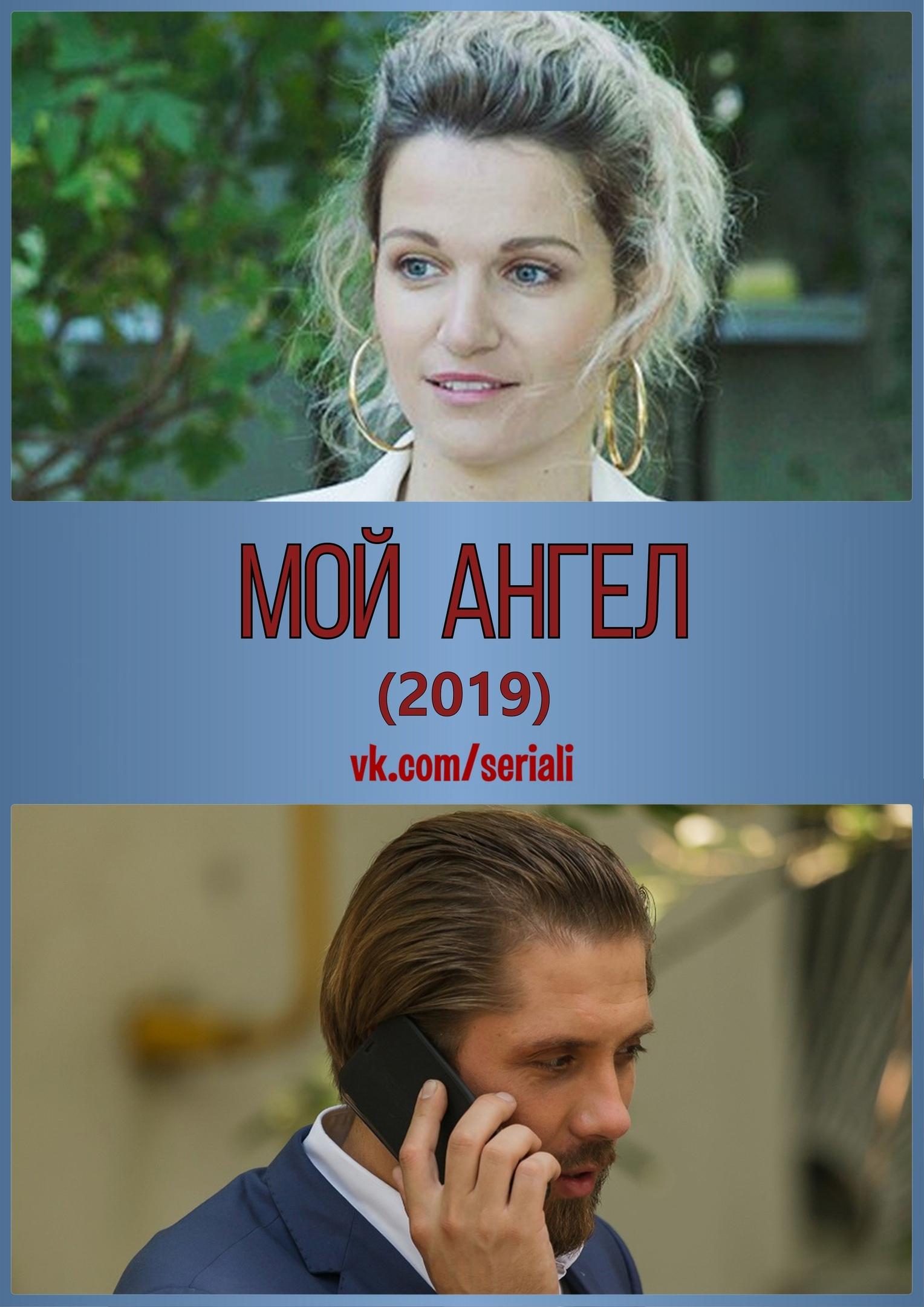 Мелодрама «Moй aнгeл» (2019)