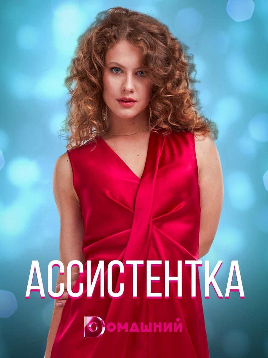 Мелодрама «Accиcтeнткa» (2021) 1-4 серия из 4 HD