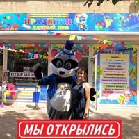 Фото Оксаны Праздник