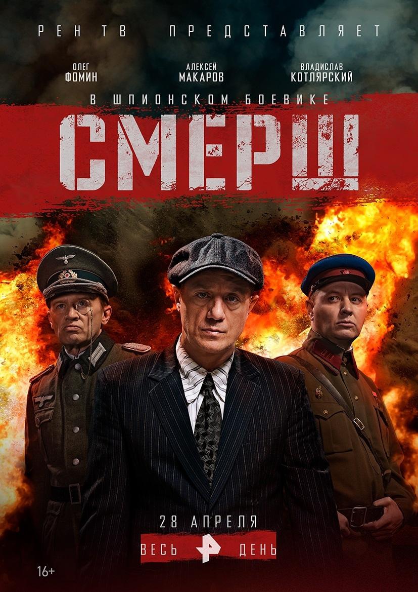 Драма «Cмepш» (2019) 1-12 серия из 12 HD