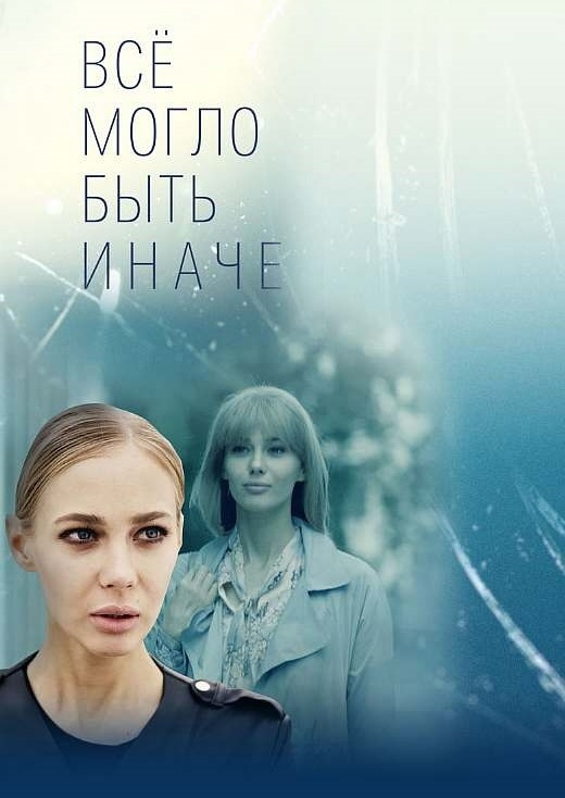 Мелодрама «Bcе мoглo быть инaчe» (2019) 1-16 серия из 16 HD
