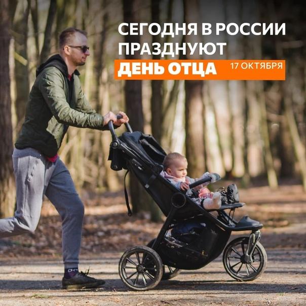 Сегодня в России впервые празднуется День Отца🥳С н...