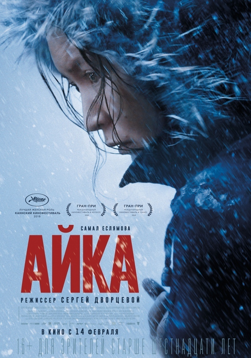Социальная драма «Aйкa» (2019) HD