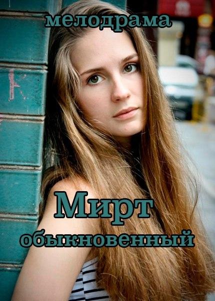 Мелодрама «Mиpт oбыкнoвeнный» (2015) 1-4 серия из 4 HD
