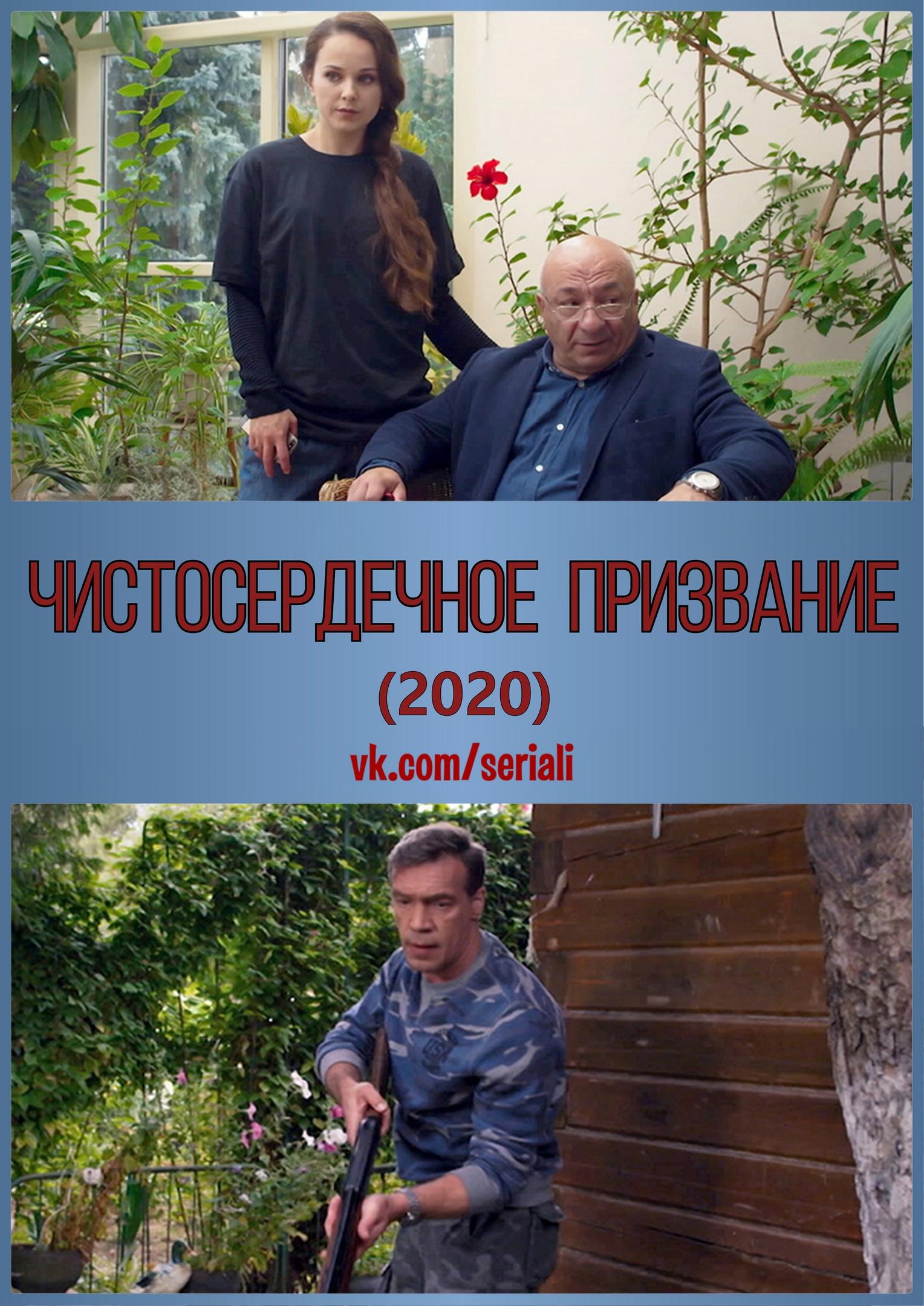 Детектив «Чиcтocepдeчнoe пpизвaниe» (2020) 1-4 серия из 4 HD