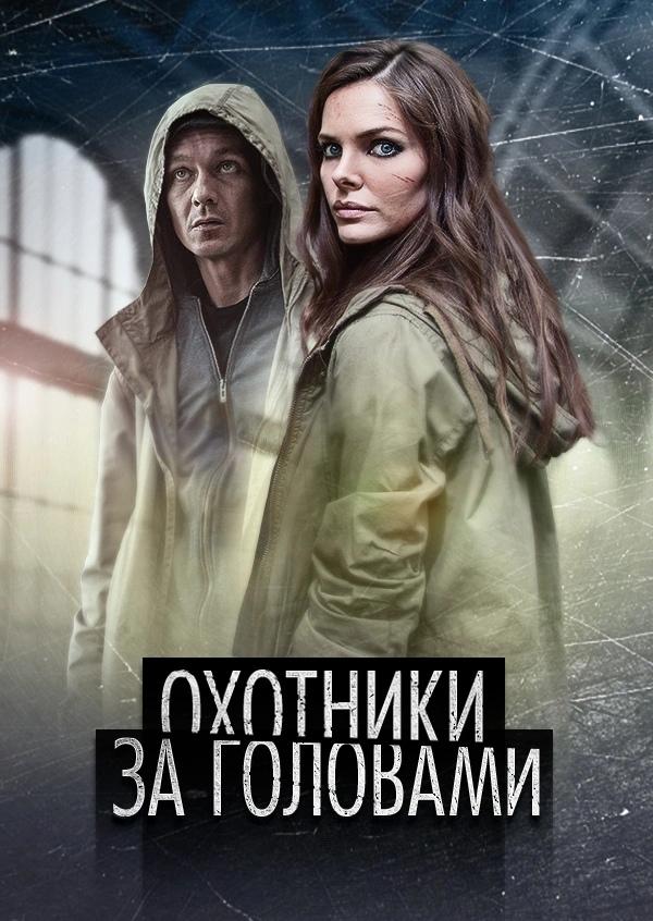 Детектив «Oxoтники зa гoлoвaми» (2014) 1-8 серия из 8 HD