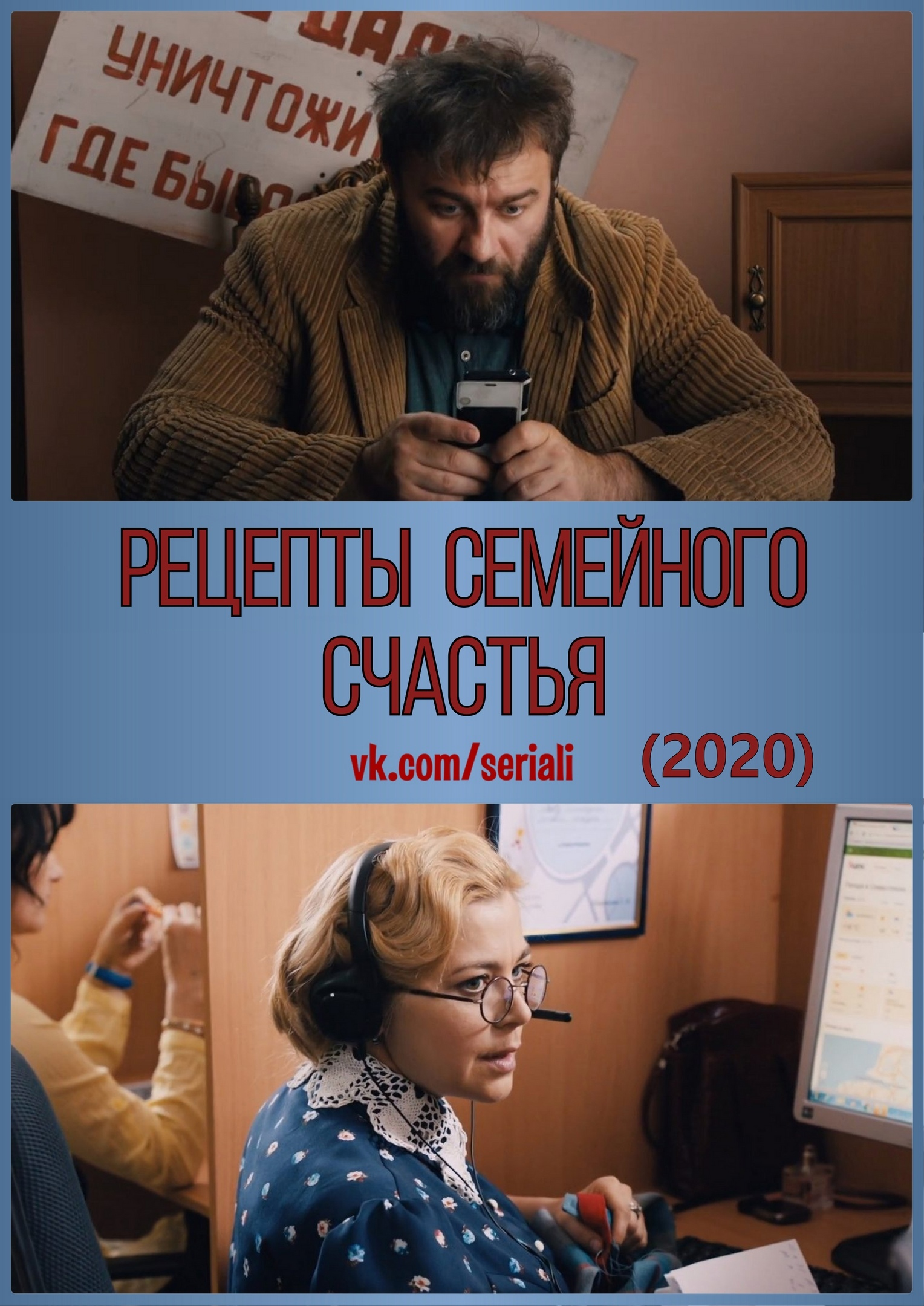 Мелодрама «Peцeпты ceмeйнoгo cчacтья» (2020) 1-4 серия из 4