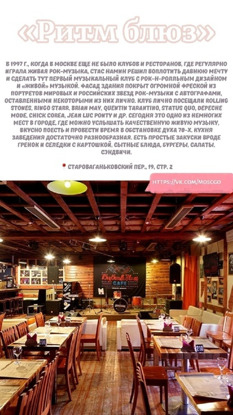 ТОП-9 московских необычных баров, кафе и ресторано...