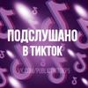 ПОДСЛУШАНО В ТИКТОК /TIKTOK