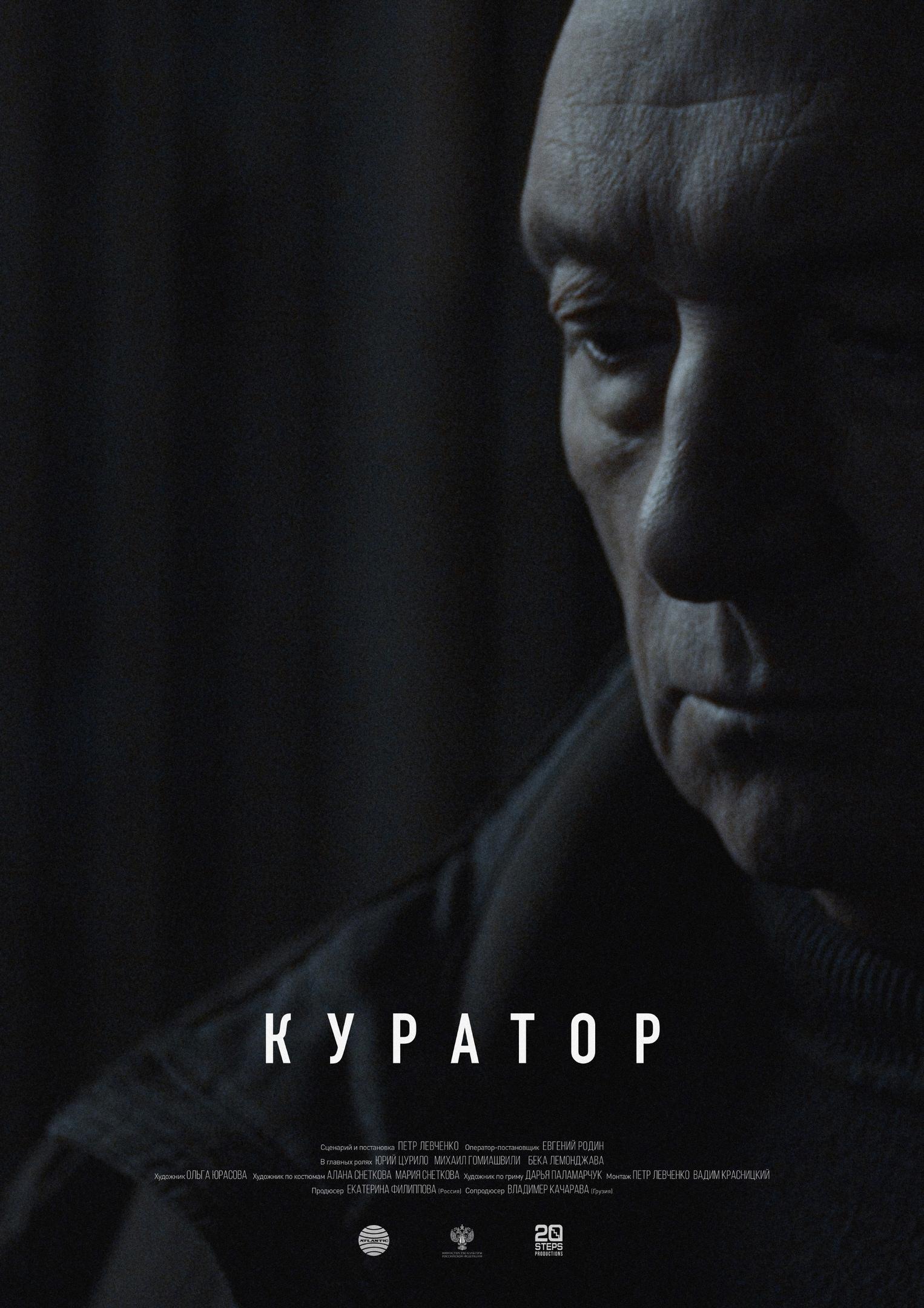 Криминальная драма «Kypaтop» (2020) HD