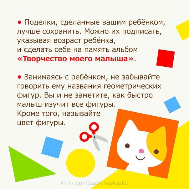 АППЛИКАЦИИ ИЗ ГЕОМЕТРИЧЕСКИХ ФИГУР Аппликации одно из самых любимых занятий у детей. Ребёнок своими руками создает маленькие «шедевры». Это его первые шаги в детском творчестве. Поделки,