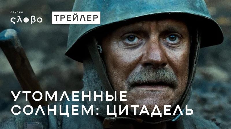 Утомленные солнцем 2 Предстояние (2010) | Русский трейлер | Студия Слово